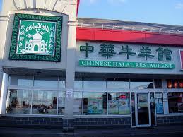 Chinese Halal Restau...